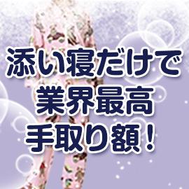 添い寝専門 パジャマっ娘の求人情報画像4