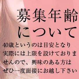 大阪S&M collectionの求人情報画像10