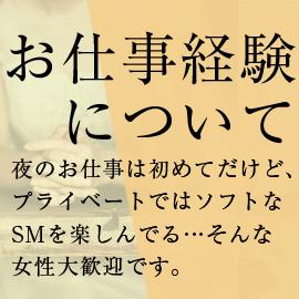 大阪S&M collectionの求人情報画像9