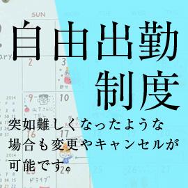 大阪S&M collectionの求人情報画像6