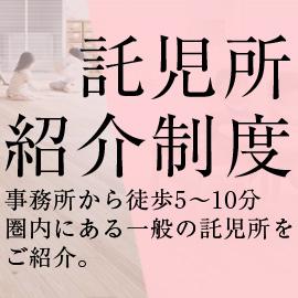 大阪S&M collectionの求人情報画像5