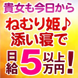 ねむり姫 秋葉原店の求人情報画像11