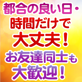 ねむり姫 秋葉原店の求人情報画像10