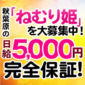 ねむり姫 秋葉原店の求人情報画像9