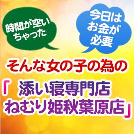 ねむり姫 秋葉原店の求人情報画像8