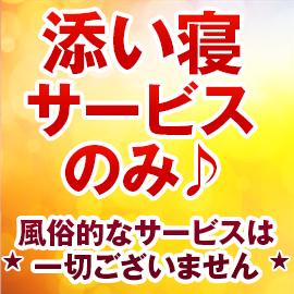ねむり姫 秋葉原店の求人情報画像7