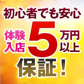 ねむり姫 秋葉原店の求人情報画像4