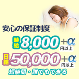 ねむり姫 秋葉原店の求人情報画像1