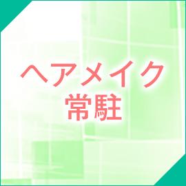 バンビグループマダム事業部Paw~パウ~の求人情報画像8