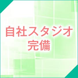バンビグループマダム事業部Paw~パウ~の求人情報画像6