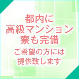 バンビグループマダム事業部Paw~パウ~の求人情報画像5