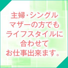 バンビグループマダム事業部Paw~パウ~の求人情報画像2