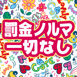 MAX girlの求人情報画像8