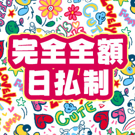 MAX girlの求人情報画像2