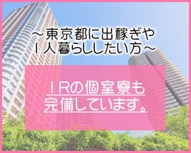 デリクル錦糸町の求人情報画像12