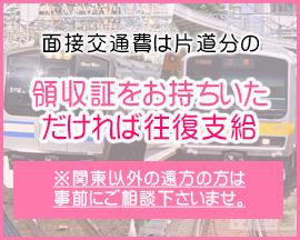 デリクル錦糸町の求人情報画像11
