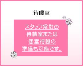 デリクル錦糸町の求人情報画像10