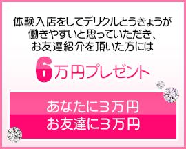 デリクル錦糸町の求人情報画像9
