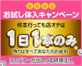 デリクル錦糸町の求人情報画像8