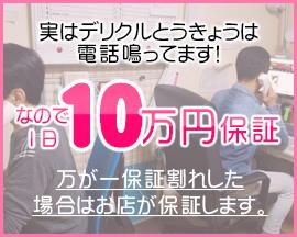 デリクル錦糸町の求人情報画像1