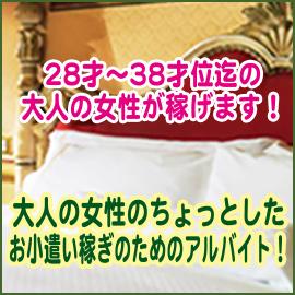 添い寝屋本舗 池袋たんぽぽの求人情報画像8