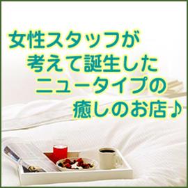 添い寝屋本舗 池袋たんぽぽの求人情報画像7