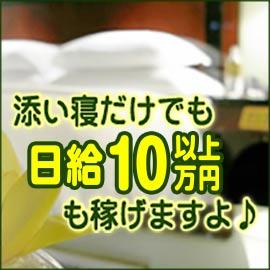 添い寝屋本舗 池袋たんぽぽの求人情報画像6