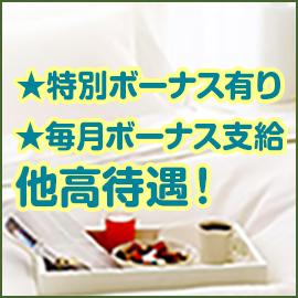 添い寝屋本舗 池袋たんぽぽの求人情報画像5