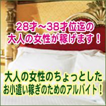 添い寝屋本舗 池袋たんぽぽの求人情報画像3