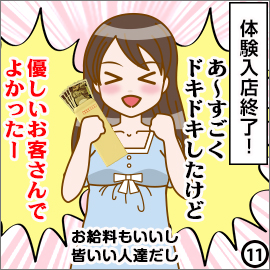 蒲田風俗 ソフレだけじゃおわらない の求人情報画像11