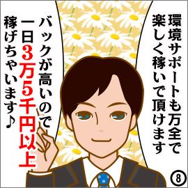 蒲田風俗 ソフレだけじゃおわらない の求人情報画像8