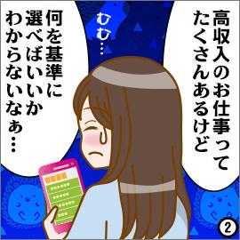 蒲田風俗 ソフレだけじゃおわらない の求人情報画像2