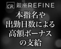 銀座リファインの求人情報画像8