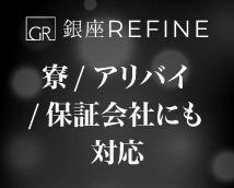 銀座リファインの求人情報画像7