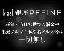 銀座リファインの求人情報画像5