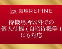 銀座リファインの求人情報画像2