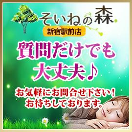 そいねの森 新宿駅前店の求人情報画像12