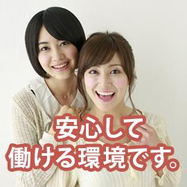 そいねの森 新宿駅前店の求人情報画像9