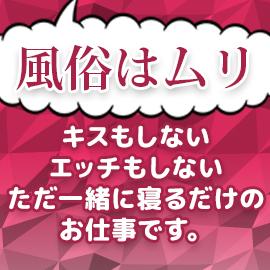 そいねの森 新宿駅前店の求人情報画像6