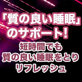 そいねの森 新宿駅前店の求人情報画像3