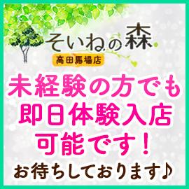 そいねの森 高田馬場店の求人情報画像12