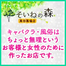 そいねの森 高田馬場店の求人情報画像11