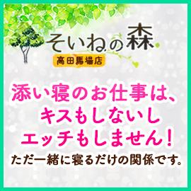 そいねの森 高田馬場店の求人情報画像10