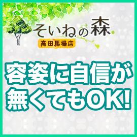 そいねの森 高田馬場店の求人情報画像8