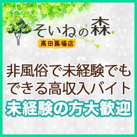 そいねの森 高田馬場店の求人情報画像6
