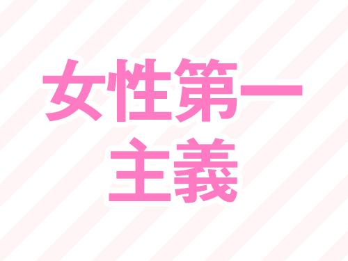 源氏物語 新潟店の求人情報画像1