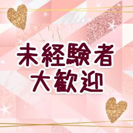 ぱぱ活カレッジの求人情報画像11