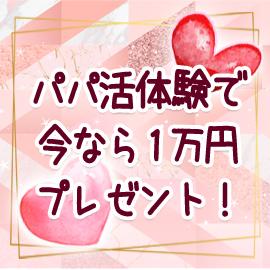 ぱぱ活カレッジの求人情報画像10