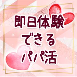 ぱぱ活カレッジの求人情報画像6