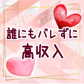 ぱぱ活カレッジの求人情報画像2